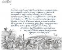Разворот рукописной Конституции России