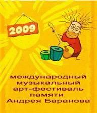 """""""МАМАКАБО-2009"""" - фестиваль, на который не стыдно пойти с детьми"""