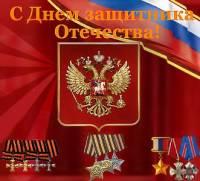 Москва митингует в День защитника Отечества