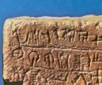 В Европе найден самый древний доступный для чтения текст