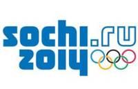 10 октября состоится очередной отборочный тур Культурной Олимпиады «Сочи 2014»