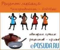 Диетические и вкусные блюда из бобовых на Diets.ru! Публикуй рецепты, побеждай в конкурсе!