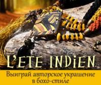 ����������� ����� �L�ete Indien� �� Relook.ru