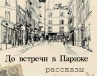 Григорий Карянов предлагает «встретиться в Париже»