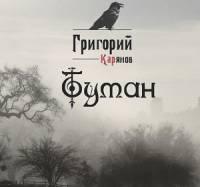 """Григорий Карянов выпускает """"Туман"""""""