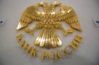 Банк РФ запланировал проверку служащих на профпригодность