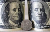 Снизился курс доллара на Московской бирже