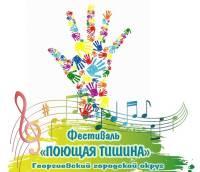 На Ставрополье проходит фестиваль жестового пения «Поющая тишина»