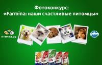 Фотоконкурс «Farmina: наши счастливые питомцы» на портале Птичка.ру