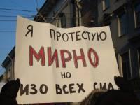 Эксперты указывают на резкий рост числа протестных акций в России