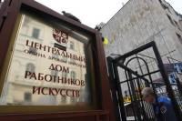 Мединский отказался передавать здание ЦДРИ фонду Кобзона