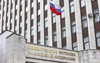 Минюст РФ включил 9 СМИ в реестр иноагентов