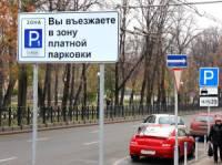 Москва за счет штрафов и платных парковок пополнила бюджет на 17,52 млрд рублей