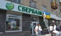 Нацбанк Украины намерен добиться санкций против Сбербанка