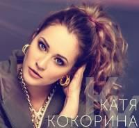 Катя Кокорина представила новую песню «Сердце на части»
