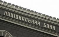 Руководство Нацбанка Украины заподозрили в незаконной растрате