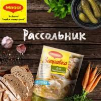 """Конкурс """"Рецепты для Рассольника"""" на Поварёнке"""