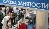 ФНПР предупреждает о росте безработицы в России