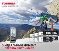 Карты памяти microSD Toshiba EXCERIA PRO с маркировкой A1 Application Performance скоро выйдут на российский рынок