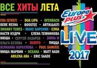 Europa Plus подвела итоги опен-эйр LIVE 2017 в Лужниках