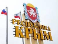 В Крыму прокомментировали назначение постпреда Порошенко в республике