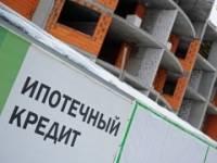 В РФ ипотека к 2018 году станет ниже 10%