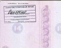 МВД аннулирует паспорта мужчин, которым проставили штамп о браке
