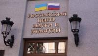 В Киеве радикалы разгромили здание Россотрудничества