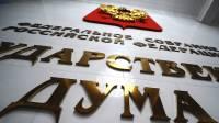 В Думе отреагировали на заявления СБУ о планах России взорвать крейсер