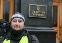 Убийство Бабченко оказалось инсценировкой СБУ