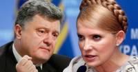 Уменьшился разрыв между Тимошенко и Порошенко
