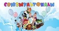 «Союзмультфильм» собирается до конца года выпустить 500 минут анимации