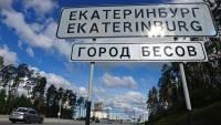 На въезде в Екатеринбург убрали табличку «Город бесов»