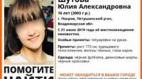 Пропавшие под Владимиром девушки найдены убитыми