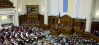 В Киеве приняли закон об отмене депутатской неприкосновенности